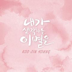 I Think It Is Goodbye (Single) - Koo Jin Young