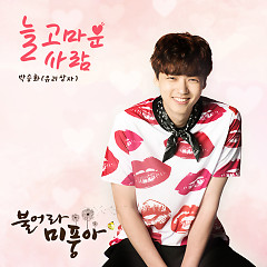 Blow Breeze OST Part.5 - Park Seung Hwa