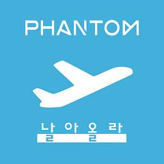 Sky High -                                  Phantom
