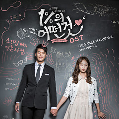 1% Of Anything OST - Lee Hae In, Baek Seung Heon