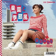 楽園と季節風 (Rakuen to Kisetsufu)  - Hoshino Michiru