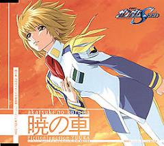 暁の車 (Akatsuki no Kuruma) - FictionJunction YUUKA