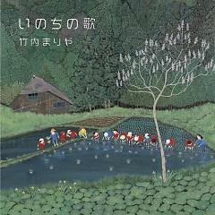 いのちの歌 (Inochi no Uta)