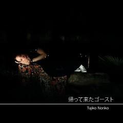 帰って来たゴースト / My Ghost Comes Back - Tujiko Noriko