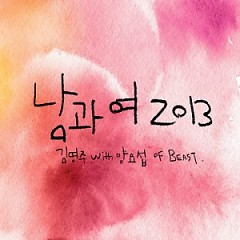 Man And Woman 2013 - Kim Myung Joo, Yang Yoseob
