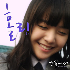 In The Rain - Holly OST