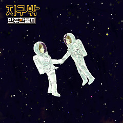 Extraterrestrial - Manju Pocket