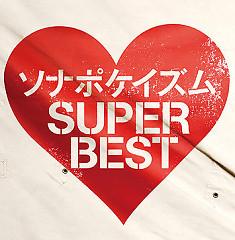 Sonapokeism SUPER BEST (CD1)