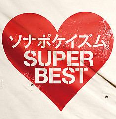 Sonapokeism SUPER BEST (CD2) - Sonar Pocket