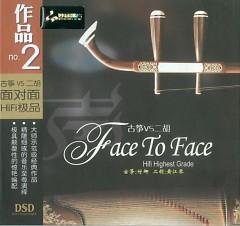 Face To Face II (Guzheng VS Erhu)