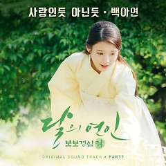 Moon Lovers: Scarlet Heart Ryo OST Part.7 - Baek A Yeon