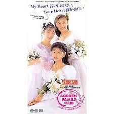 My Heart Iidasenai, Your Heart Tashikametai / Congratulations! - GODDESS FAMILY CLUB