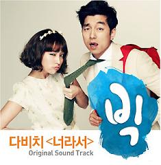 Big OST Part 1