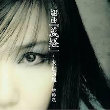 Kumikyoku Yoshitsune - Raise-Kaiko (EP)