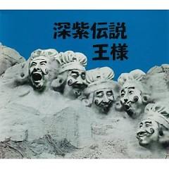 深紫伝説 (Shin Murasaki Densetsu)   - Osama