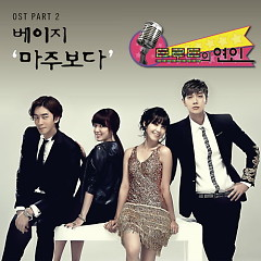 Trot Lovers OST Part.2 - Beige