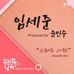 The Man Living In Our House OST Part.6 - Im Se Jun