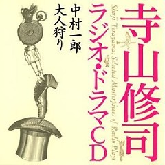 Shuji Terayama Radio Drama CD [Ichiro Nakamura] [Otonagari] - Shuji Terayama