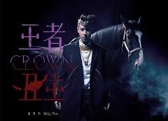 王者丑生 / Ngôi Vua và Chú Hề - Phan Vỹ Bá
