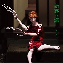 Shin Homura Uta CD1