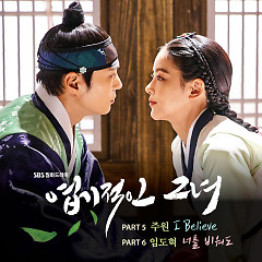 My Sassy Girl OST Part.5, 6