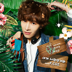 My Unfortunate Boyfriend OST Part.1 - F.Cuz