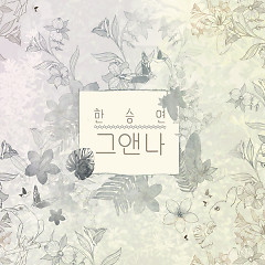 She Is Me (Single) - Han Seung Yeon