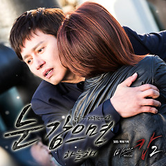 Mrs. Cop 2 OST Part.4 - Ha Neul Hae