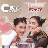 双生儿 / Twins