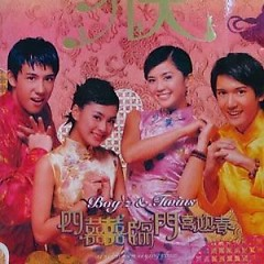 四囍临门喜迎春 / Tứ Hỉ Lâm Môn Đón Xuân