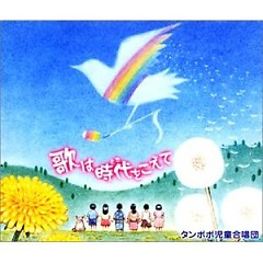 歌は时代をこえて (Uta wa Jidai wo Koete) (CD2)