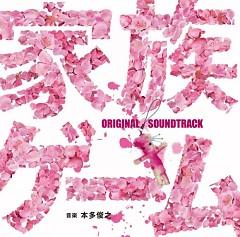 Kazoku Game (TV Drama) Original Soundtrack
