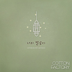 Your Melody - Cotton Factory