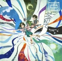 風に吹かれて (Kaze ni Fukarete) CD2 - HUMMING LIFE
