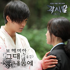 Bridal Mask OST Part.4