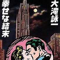幸せな結末 (Shiawase na Ketsumatsu)