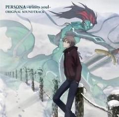 PERSONA -trinity soul- ORIGINAL SOUNDTRACK (CD1)