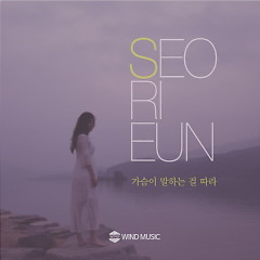 Following Your Heart Says (Single) - Seo Ri Eun