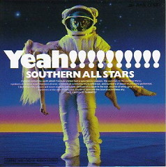 海のYeah!! (Umi no Yeah!!) (CD2) - Southern All Stars