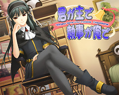 Shoushiki! Butler Koushinkyoku (Single)