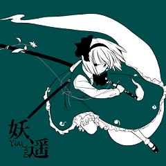 妖遥 (Youyou)