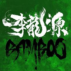 Bamboo (Single) - Lee Yong Won