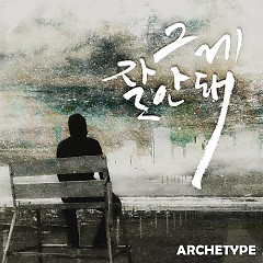 That's Not Good (Single) - Archetype