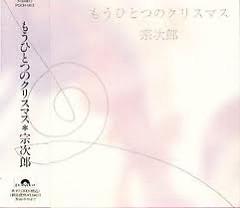 Mouhitotsuno Christmas / もうひとつのクリスマス - Nomura Sojiro
