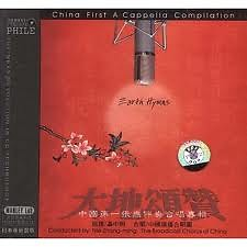 The Broadcast Chorus Of China CD1