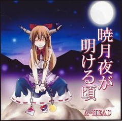 暁月夜が明ける頃 (Akatsuki Yoru ga Akeru Koro) - A-HEAD