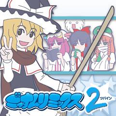 ごっすんリミックス ツバイン (Gossun Remix Zwein)
