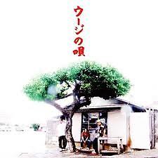 ウージの唄 (Uji no uta)
