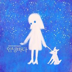 Will It Rain Today (Single) - Bye Bye Sea