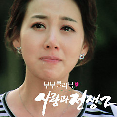 Love and War 2 OST Part 6